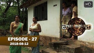 Maya Sakmana | Episode 27 | 2018-08-12 Thumbnail