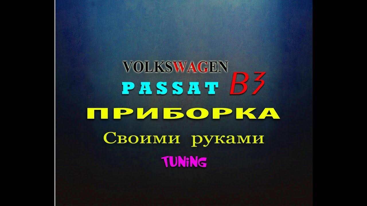 """AXTУNG-TUNING"" или ""RUSSIAN-КОЛХОZZZ"" #PASSAT B3 Manual"