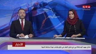 اخر الاخبار   19 - 06 - 2019   تقديم هشام جابر واماني علوان   يمن شباب