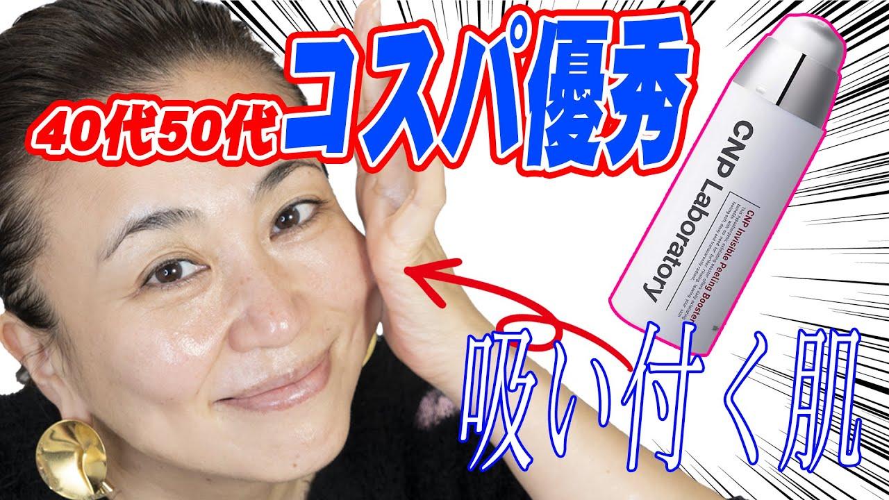 【コスパで選ぶスキンケア】40代50代におすすめ!たっぷり使える美容プロが選ぶ毛穴ツヤ肌アイテム