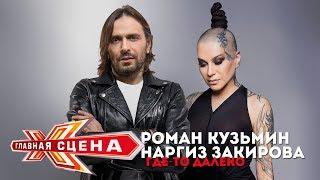 Смотреть клип Роман Кузьмин - Где-То Далеко Feat. Наргиз Закирова