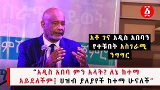 """Ethiopia: """"አዲስ አበባ ምን አላት? ለኔ ከተማ አይደለችም፤ ህዝብ ያለያየች ከተማ ሁናለች"""""""