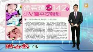 【2015.08.18】施打300安胎針 徐若瑄順產小V寶 -udn tv