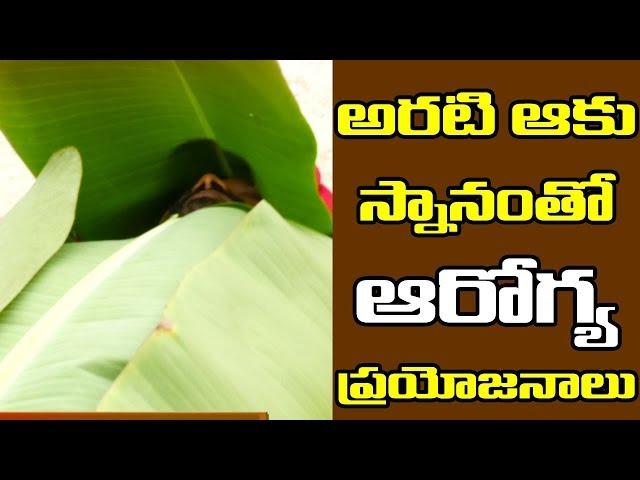 అరటిఆకుతొ వచ్చే ప్రయోజనాలు తెలిస్తే రోజూ చేస్తారు |Plantain leaf bath | PDTV Health and Beauty