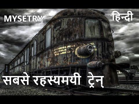 Most mysterious train | सबसे रहस्यमयी ट्रेन्