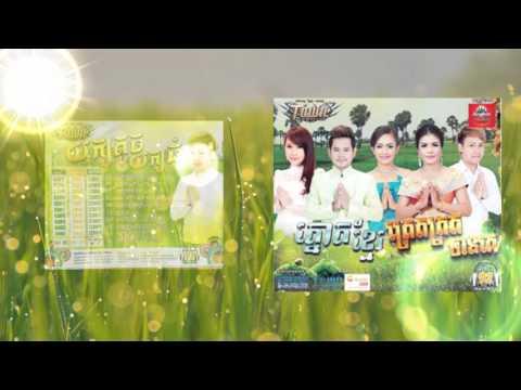 TOWN CD VOL 92 - 01. Ah Tror Ngaol Kon Pa (Khem) - អាត្រង៉ោលកូនប៉ា ខេម [Full Song]