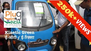 Kinetic Green : India's largest selling ई-ऑटो / ई-रिक्शा (Hindi)