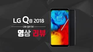 [FHD] kt / LG Q8 리뷰 / LG Q8 Review / LM-Q815K