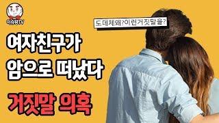 방송에 출연해서 놀라운 거짓말을 하고 있다는 네티즌들의…