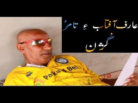 Balochi Film 2017 ( Gozzen گُژن ) Munir Atta