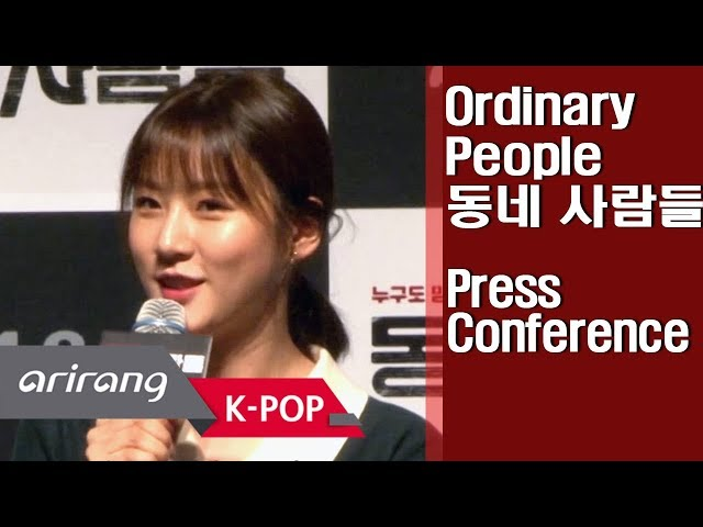 [Showbiz Korea] Ordinary People With Kim Sae-ron(김새론)! It's a thriller which student can enjoy