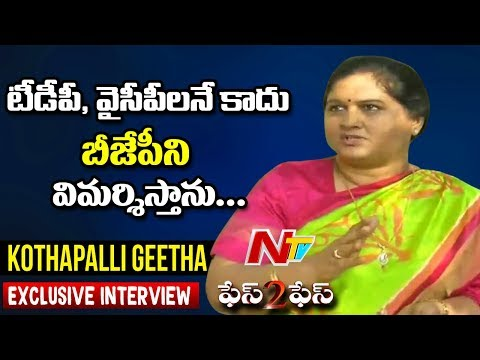 MP Kothapalli Geetha Exclusive Interview || Face to Face || Full Video || NTV