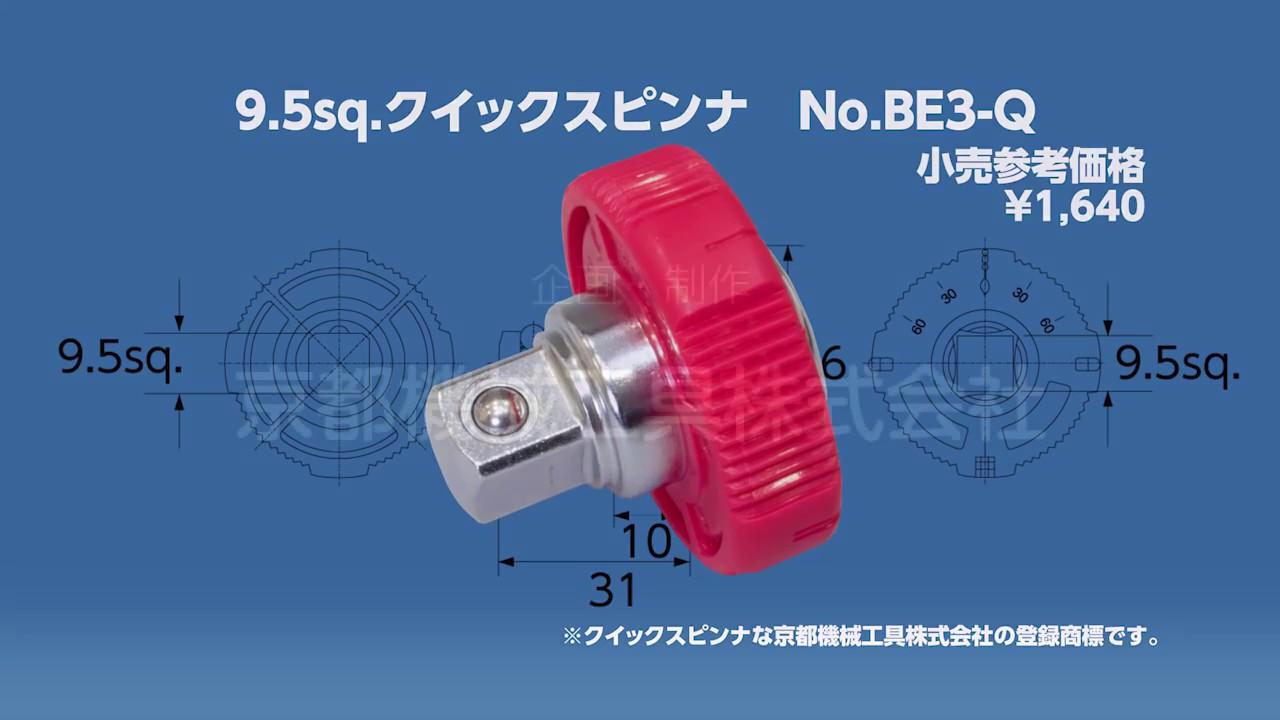 Finger spinner ratchet - Ktc 3 8 Drive Ratchet Spinner Be3 Q Japanese