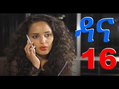 Dana Drama Season 4 Part 16 New Ethiopian Drama 2016