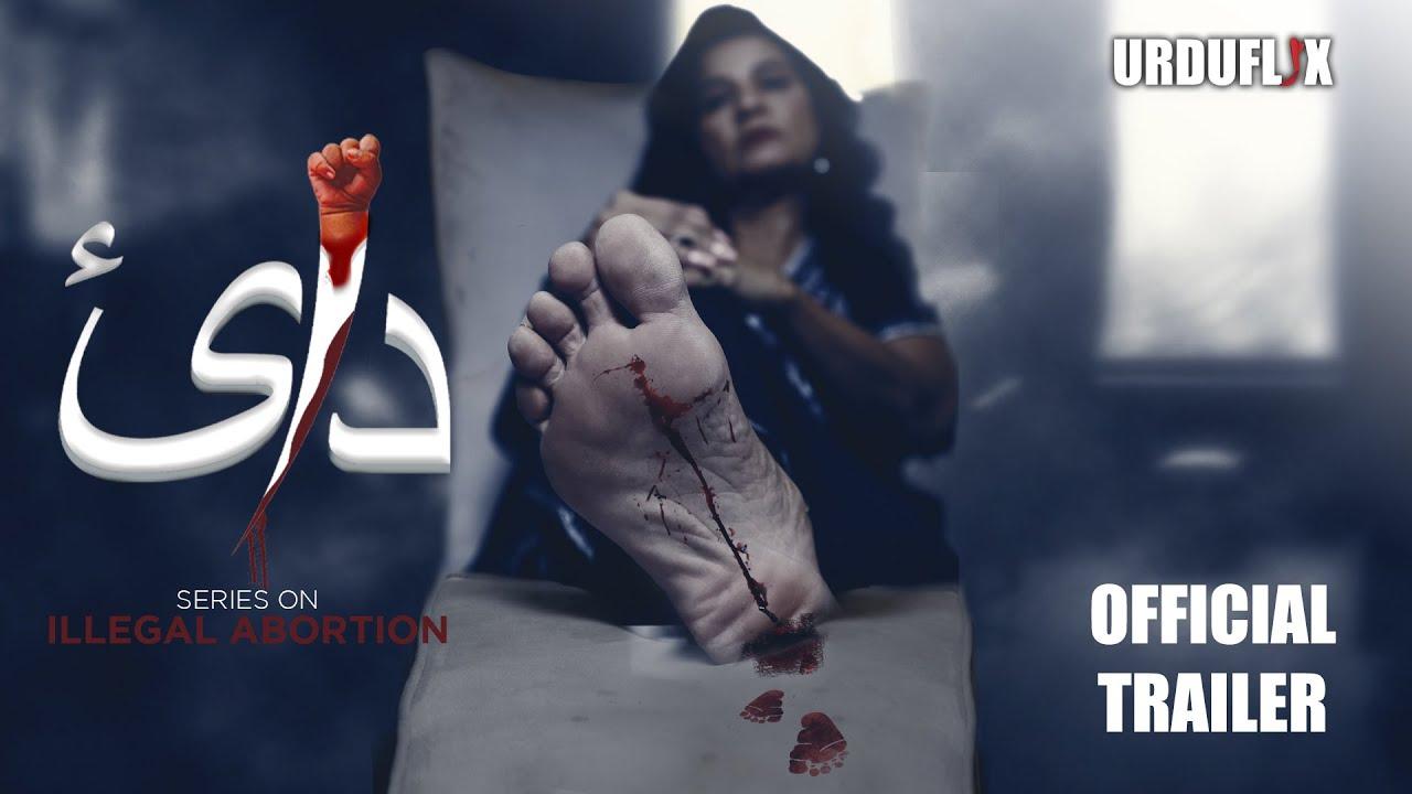 Download DAI   Movie on Illegal Abortion   Featuring Frieha Altaf   Urduflix Originals