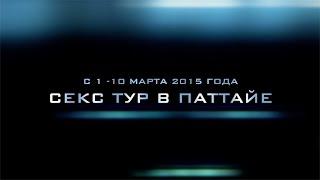СЕКС ТУР в Паттайе С 1 - 10 МАРТА