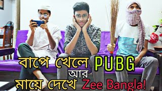 যখন বাপে খেলে PUBG অার মায়ে দেখে Zee bangla! | Bangla Funny video | Mr.SBK