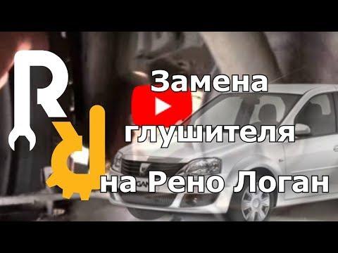 Замена глушителя (целиком) на Рено Логан, Сандеро, Ларгус