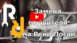 Замена глушителя на рено логан(В видео показано как снять глушитель целиком на рено логан, ремонт и замена отдельных частей будет отснята..., 2014-07-04T09:05:21.000Z)