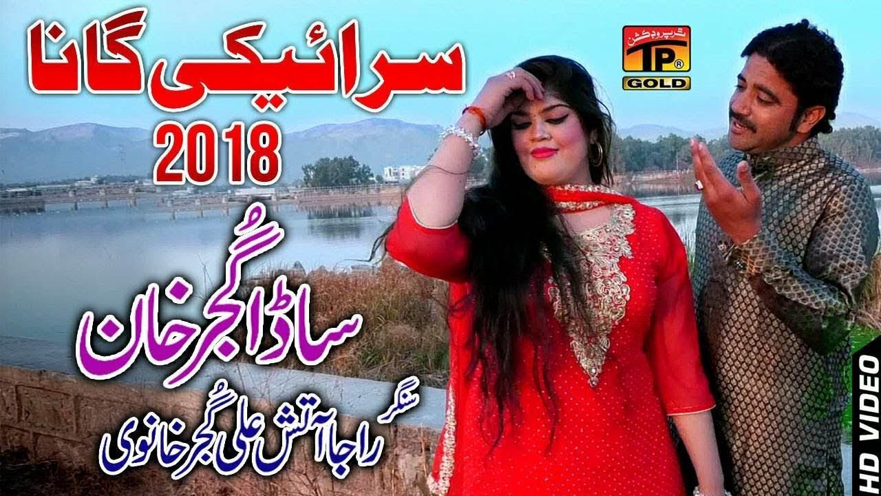 Gujjar Khan - Raja Atish Ali Gujjar Khanvi - Latest Song 2018 - Latest  Punjabi And Saraiki