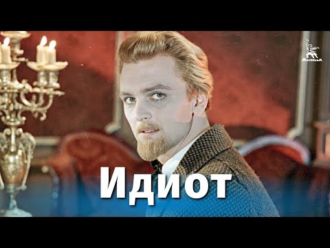 Идиот streaming vf