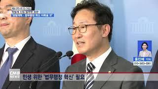 [대전뉴스] 박범계 신임 법무부 장관, 검찰개혁 법무행…