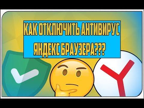 Как отключить антивирус Яндекс браузера? -Protect
