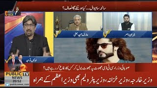 Shehbaz jo DPO Lagaty Thy usy phaly pochty thy fake encounter kitne kro gay,says Arif Hameed Bhatti