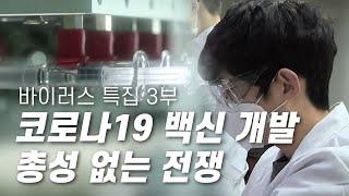코로나19, 정복의 기술 [다큐S프라임] 바이러스 특집 3부 / YTN 사이언스