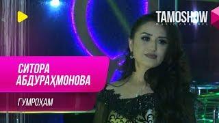 Ситора Абдурахмонова - Гумрохам (Дар ТВ Синамо)