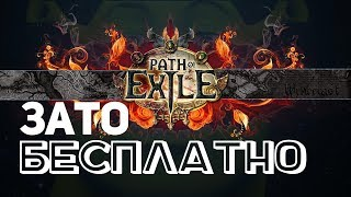 Зато Бесплатно #10 - Path of Exile