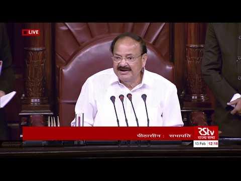 Rajya Sabha Budget Session | Feb 13, 2019 | Time: 12:15 to 12:18