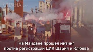 На Майдане прошел митинг против регистрации ЦИК Шария и Клюева | Страна.ua