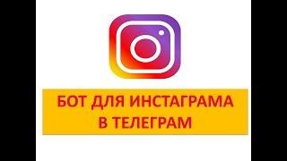 Инструкция как блокировать ботов в Instagram
