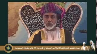 عمان تنضم للتحالف الإسلامي العسكري لمحاربة الاٍرهاب بقيادة السعودية
