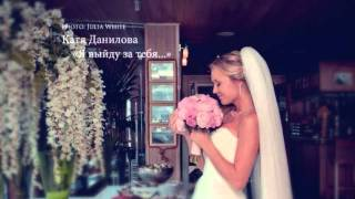 Kатя данилова - да я выйду за тебя (+lyrics/žodžiai/tekst)(, 2015-07-29T10:19:33.000Z)