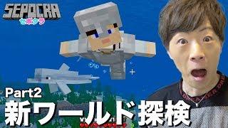 【セポクラ】Part2 - 新ワールド探検へ出発!!め、めちゃくちゃいいワール…