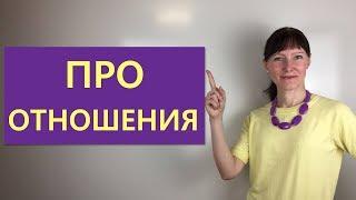 ОТНОШЕНИЕ К / ОТНОШЕНИЯ МЕЖДУ: как сказать по-английски