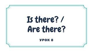 Урок №8. Вопросительная форма речевого оборота There is/There are. Английский с нуля.