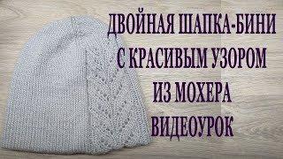 Двойная шапка бини с красивым ажурным узором видеоурок