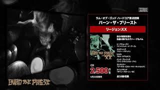 """ラム・オブ・ゴッドがハードコアへの原点回帰 前身バンド""""バーン・ザ・プリースト""""名義で、偉大なる先達に捧げるカヴァー・アルバムを発表!"""