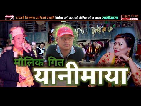 New Nepali Typical Song Yanimaya (2018/2075) by Kumar Pun/Tham Prakash Pun & Tirsana Gharti Magar