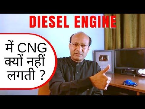 CNG In Diesel Engine. Effective Or NoT ? (Ft. Ask Car Guru) Diesel कार में CNG लगवा सकते है क्या ???