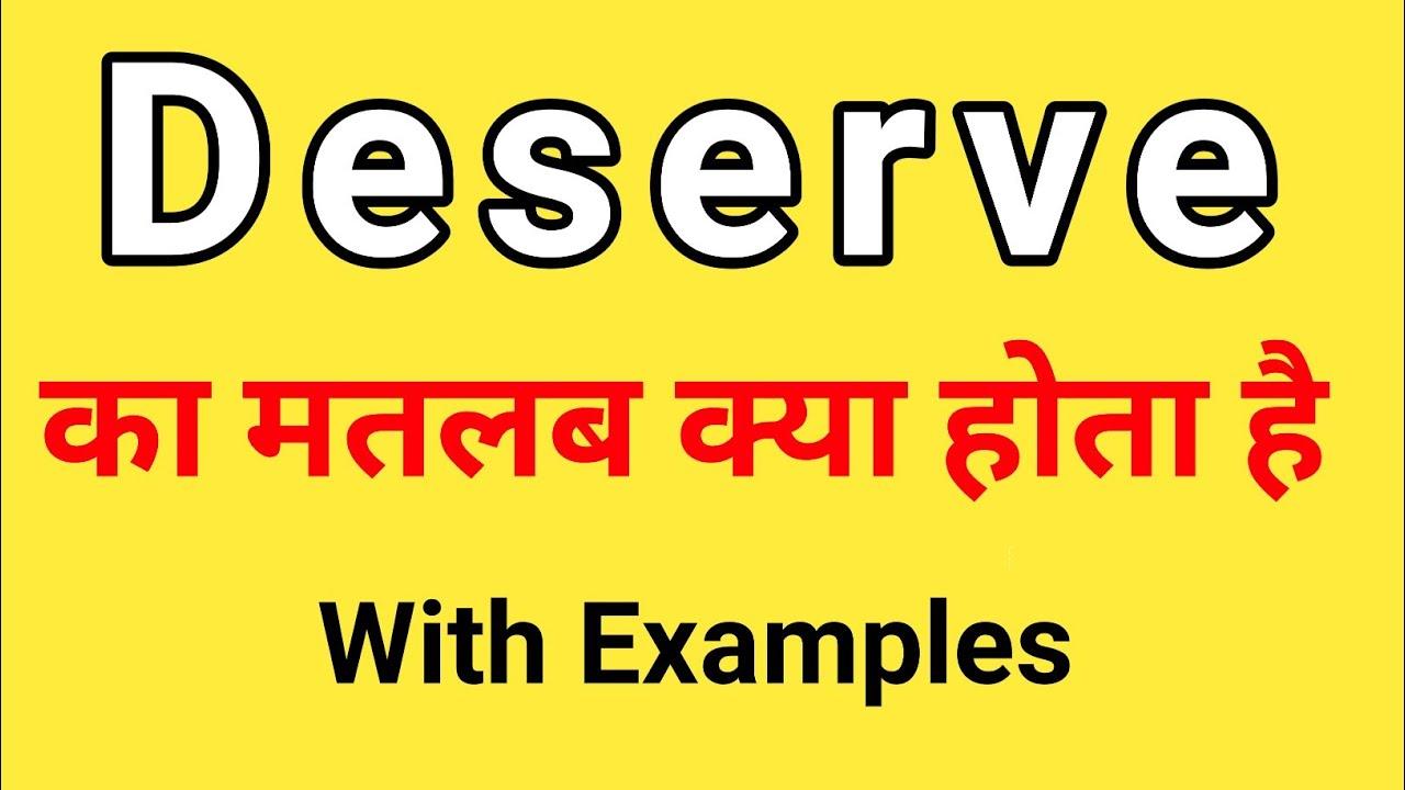 Deserve Meaning in Hindi   Deserve ka Matlab kya hota hai Hindi mai