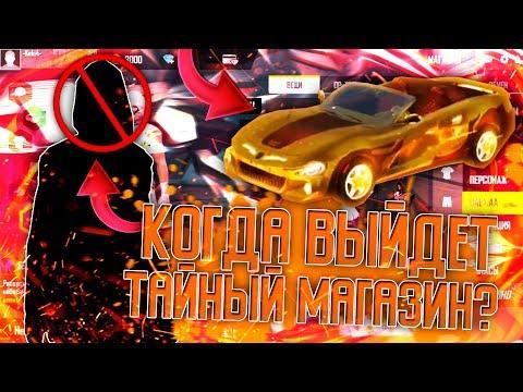 КОГДА ВЫЙДЕТ ТАЙНЫЙ МАГАЗИН ТРЭП В FREE FIRE! | NEWS #314 ФРИ ФАЕР