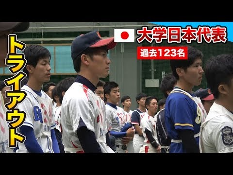 大学軟式JAPANトライアウトが地元で開催!学生最高の投手が集結