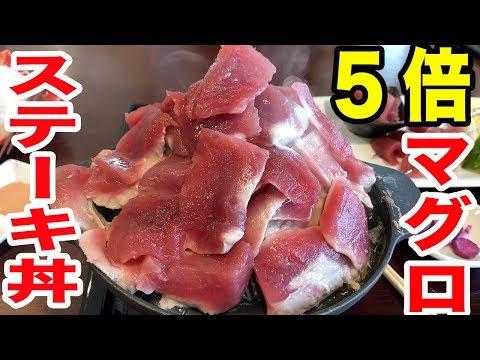 【デカ盛り】マグロステーキ5倍盛り丼が量も味も大満足すぎた!