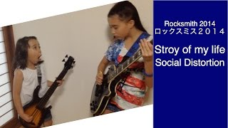 Audrey & Kate Play ROCKSMITH #64 - Story of my life - Social Distortion - ロックスミス
