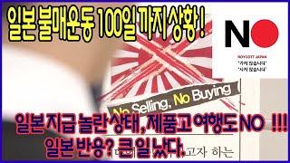 일본 불매운동 100일까지 상황 ! 일본 지급 놀란 상…