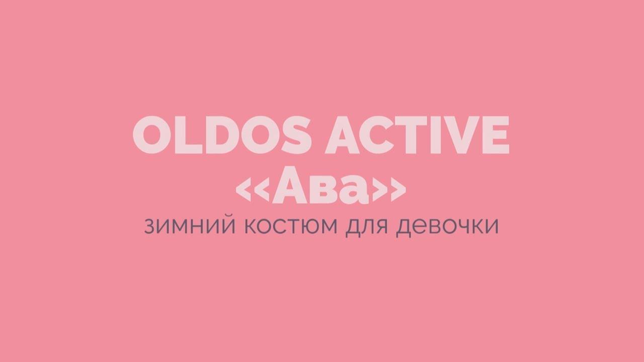 Зимний костюм для мальчика «Арни» OLDOS ACTIVE - YouTube